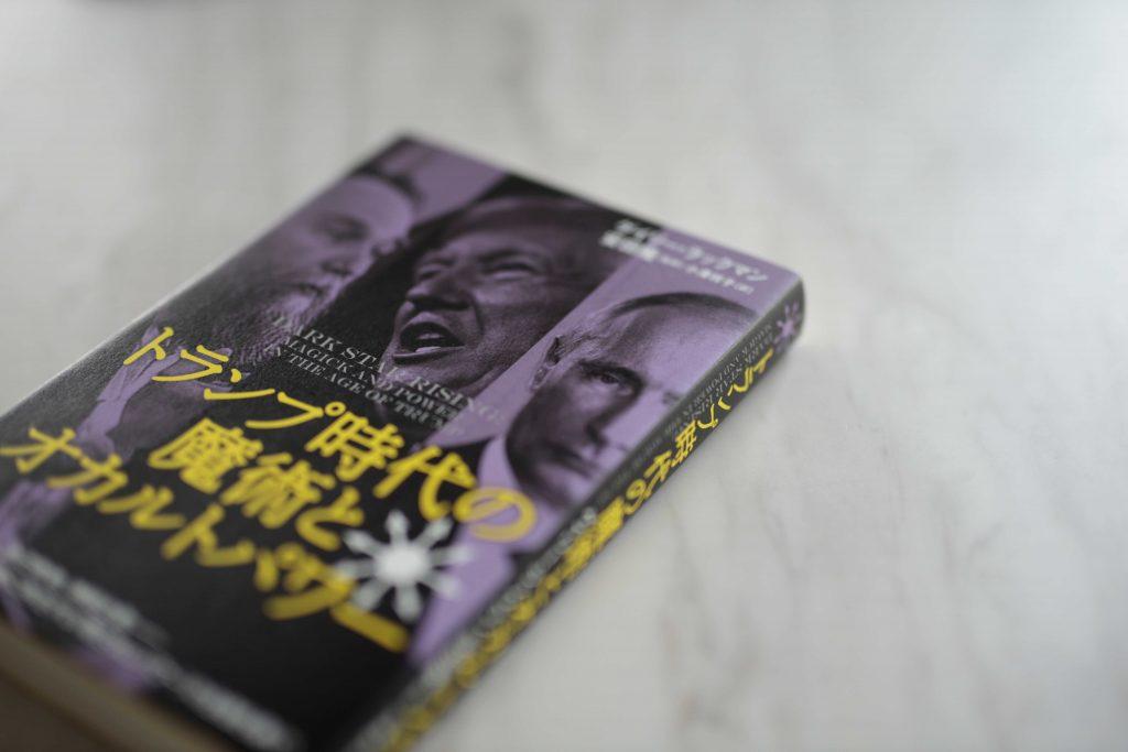 木澤佐登志の書評 『トランプ時代の魔術とオカルトパワー』(ゲイリー・ラックマン 著)